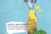 فعالیت های یادگیری دانش آموزان پایه سوم ابتدایی برای ایام تعطیلات نوروز ۱۳۹۵