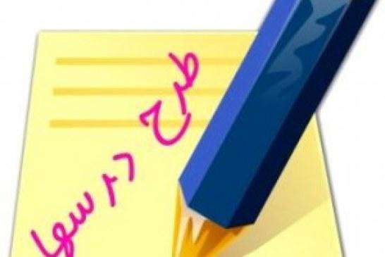 طرح درس سالانه ریاضی پایه پنجم ابتدایی۹۵-۱۳۹۴