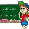 نمونه سوال ریاضی پایه چهارم مهرماه۹۳