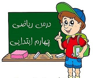 راهنمای تدریس ریاضی پایه چهارم ابتدایی