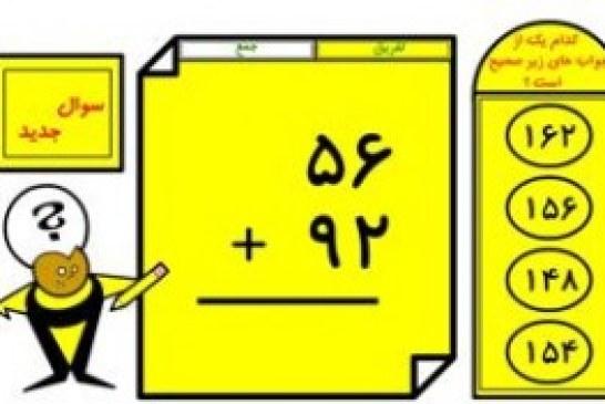 پاورپوینت جمع وتفریق دوعدد دو رقمی به روش گسترده(فرآیندی)