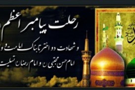 رحلت پیامبر اکرم(ص)وشهادت امام حسن مجتبی(ع)تسلیت باد