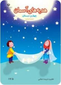 کتاب جدید هدیه های آسمان (آزمایشی)چهارم ابتدایی