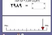 پاورپوینت در مورد مقدار تقریبی ریاضی