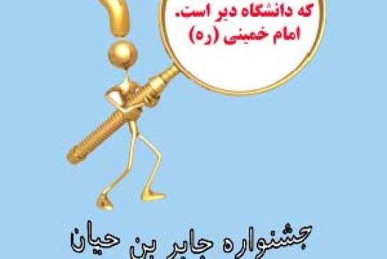 راهنمایی های مفیددرمورد جشنواره جابربن حیان و دانش آموز مولف۹۵-۱۳۹۴