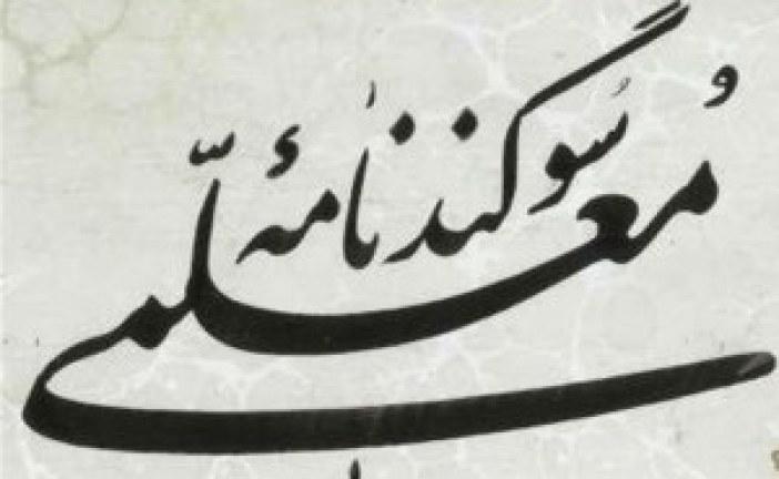 متن سوگند نامه معلمی