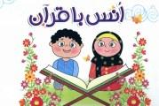 مبانی و روش آموزش قرآن در دوره ابتدایی