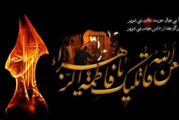 شهادت بانوی دوعالم حضرت فاطمه الزهرا(س)تسلیت باد.