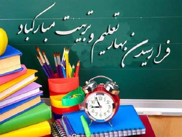 سال تحصیلی جدید مبارک !