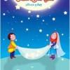 کتاب راهنمای معلم هدیه های آسمان جدیدالتالیف پایه ی چهارم ابتدایی۱۳۹۴