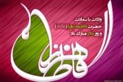 تبریک میلاد حضرت فاطمه الزهرا(س) و روز مادر