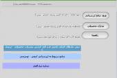 نرم افزار ارزشیابی توصیفی سال تحصیلی ۹۶-۱۳۹۵