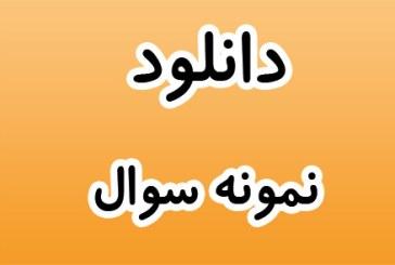 نمونه سوالات ارزشیابی آغازین پایه پنجم ابتدایی استان خوزستان