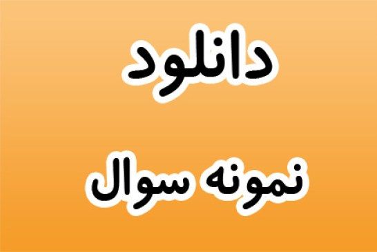 نمونه سوالات آغازین پایه سوم ابتدایی استان خوزستان