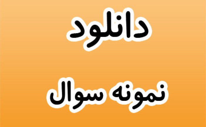 نمونه سوالات ارزشیابی آغازین پایه ششم ابتدایی استان خوزستان
