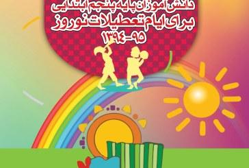 فعالیت های یادگیری دانش آموزان پایه پنجم ابتدایی برای ایام تعطیلات نوروز ۱۳۹۵