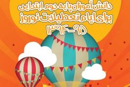 فعالیت های یادگیری دانش آموزان پایه دوم ابتدایی برای ایام تعطیلات نوروز ۱۳۹۵
