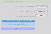استفاده از نرم افزار تکمیل جدول فرم الف توسط معلم
