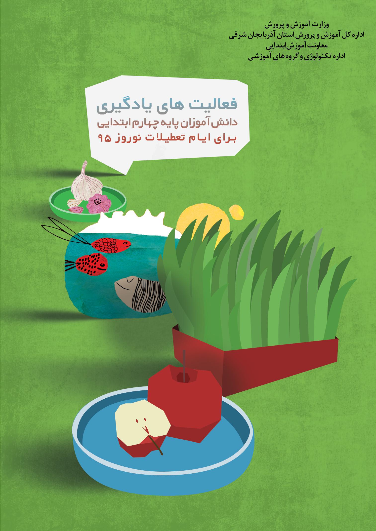 فعالیت های یادگیری دانش آموزان پایه چهارم ابتدایی برای ایام تعطیلات نوروز ۱۳۹۵