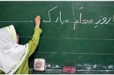 هدیه ی روز معلم